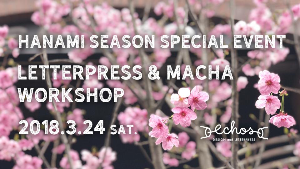 *桜満開スペシャルイベント*活版印刷&お抹茶ワークショップ
