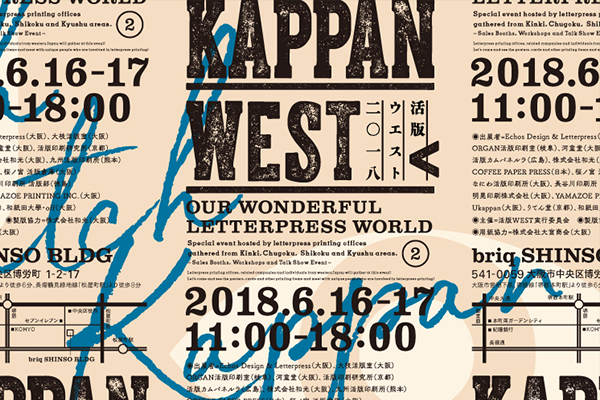 活版WEST 2018が開催されます!