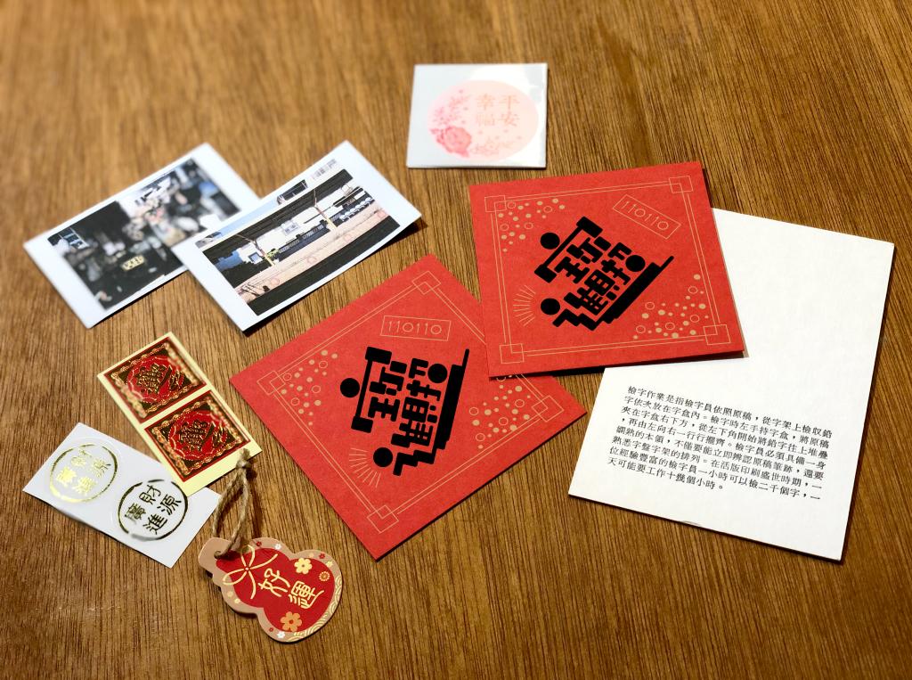 【ワークショップ】活版印刷機で春聯(チュンリェン)を印刷しよう